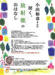 koide-chirashi-omote-outline (1).JPG